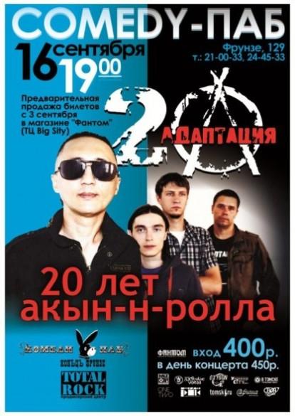 20120916