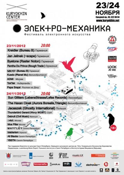 20121123-24_pit