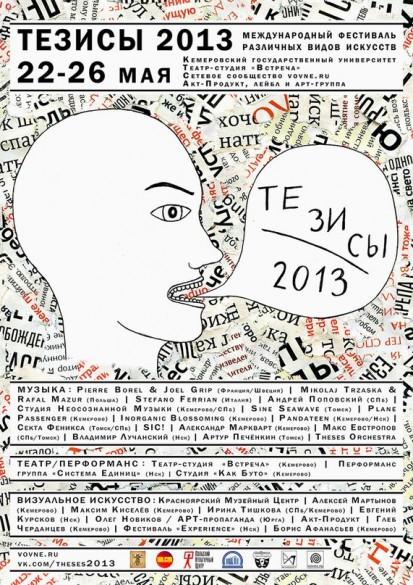 20130522-26_kem