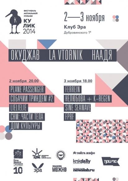 20141102-03_крск