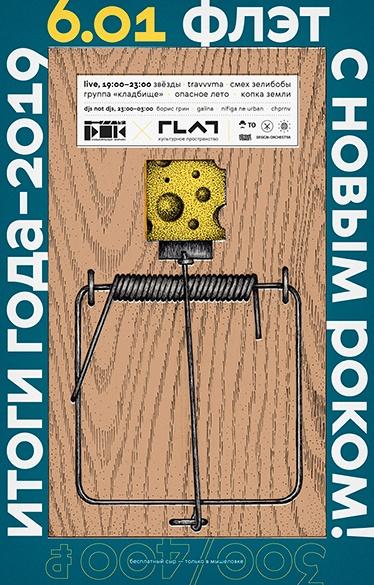 постер_итоги2019