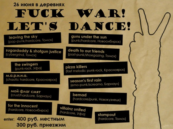 fuck-war-lets-dance-ii