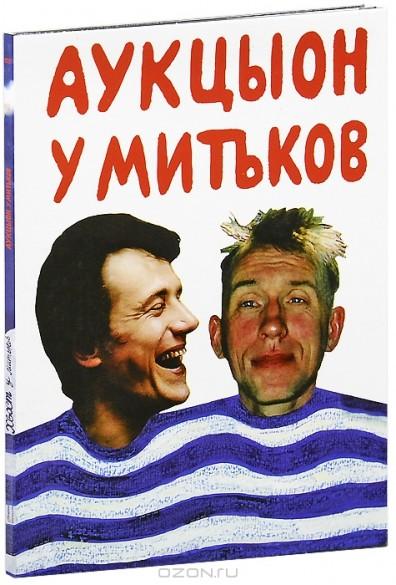 auktsion-u-mitkov