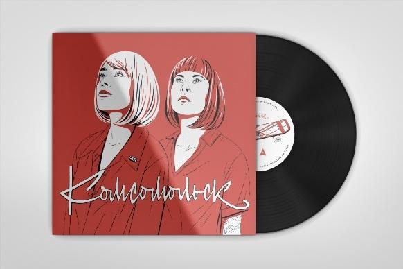 komsomolsk_cover_front
