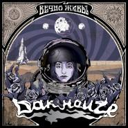 Dak Houze — Вечно живы