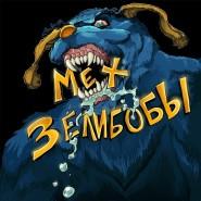 Смех Зелибобы – Мех Зелибобы