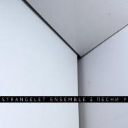 Strangelet Ensemble - песни Y