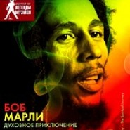 bob-marley-the-spiritual-journey