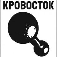 krovostok