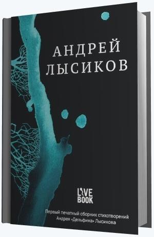 дельфин книга