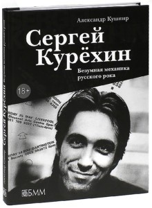 kurehin book