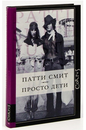 patti-smith-just_kids