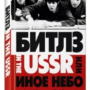 битлз in the ussr