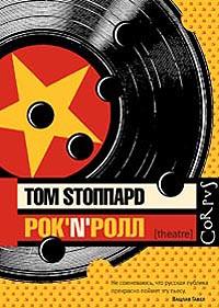 tom_stoppard__roknroll